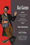 Bai Ganyo:Incredible Tales of a Modern Bulgarian