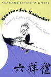Stories for Saturday:Twentieth-Century Chinese Popular Fiction